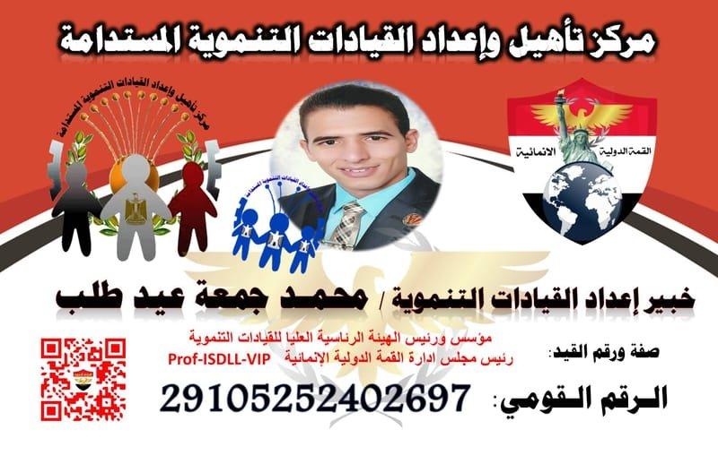 خبير إعداد القيادات التنموية / محمـد جمعة عيد طلب