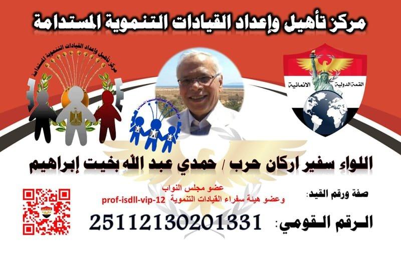 اللواء سفير اركان حرب / حمدي عبد الله بخيت إبراهيم