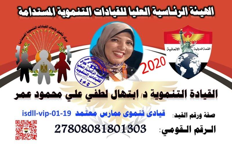 القيادة التنـموية د/ ابتهال لطفي علي محمود عمر