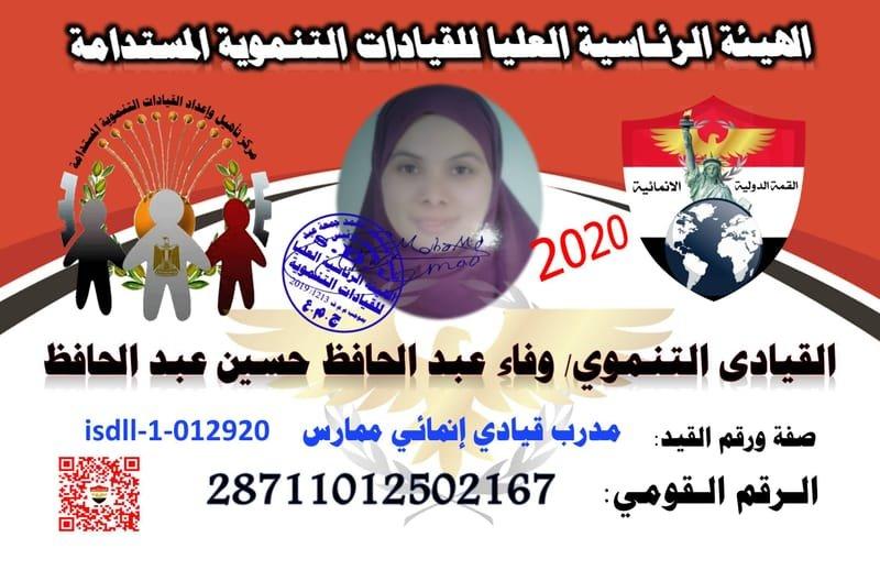 القيادة التنـموية ا/ وفاء عبد الحافظ حسين عبد الحافظ