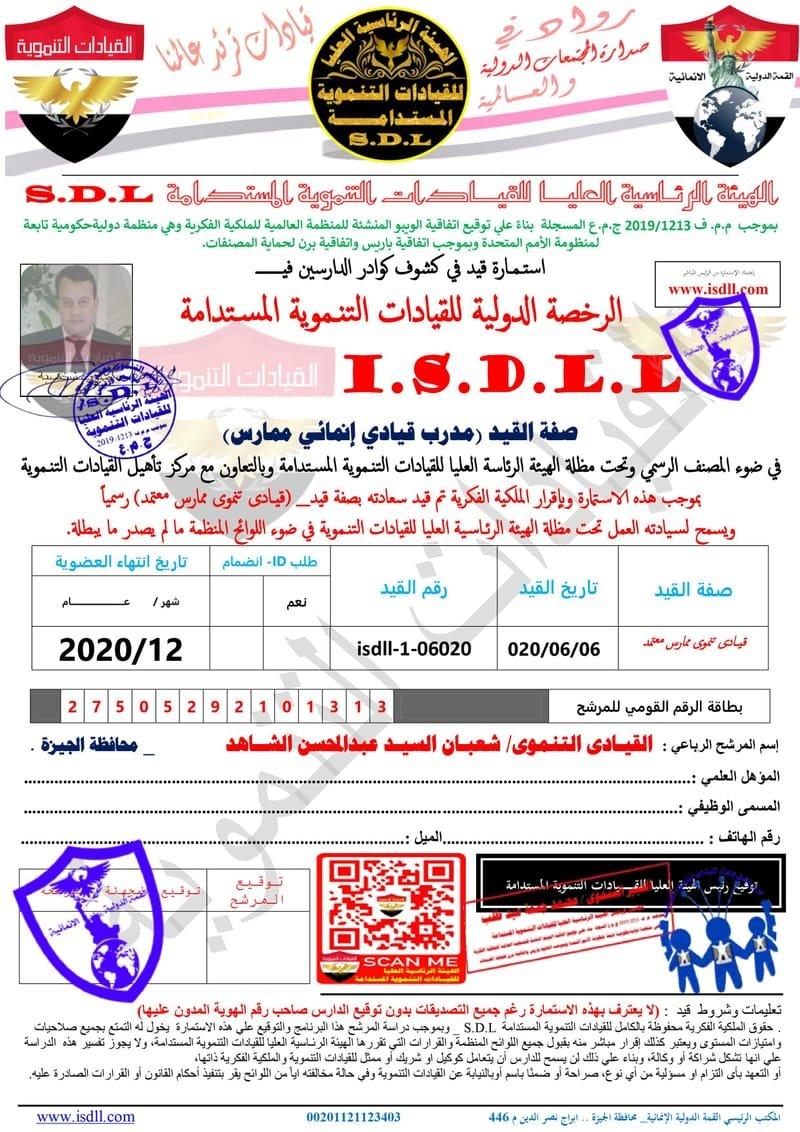القيـادى التنموى/ شعبـان السيـد عبدالمحسن الشــاهد