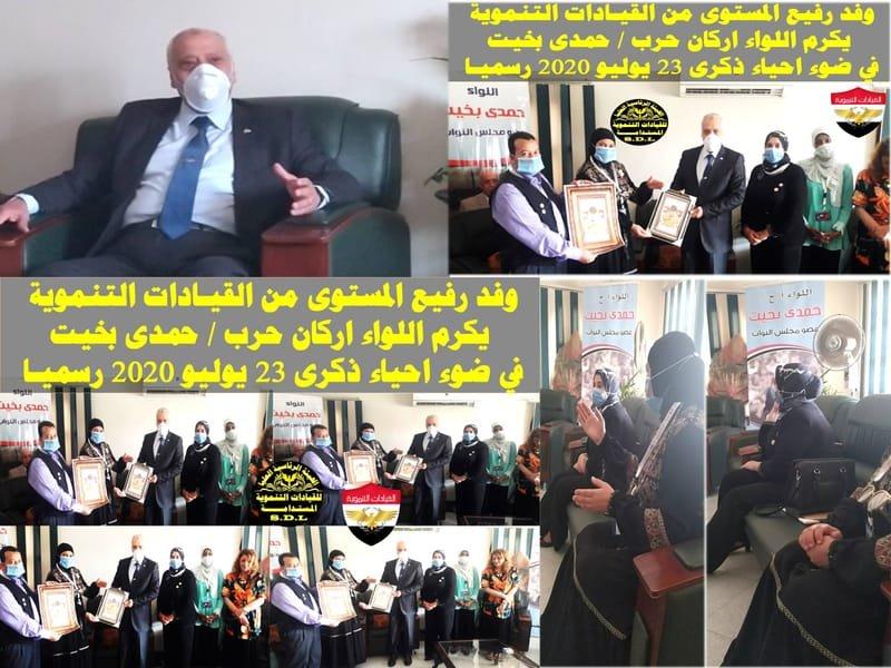 تكريم اللواء اركــان حرب حمدى عبدالله بخيت عضو مجلس النواب عن دائرة مدينة نصر