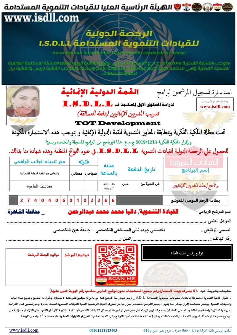 القيادة التنموية/ داليا محمد محمد عبدالرحمن