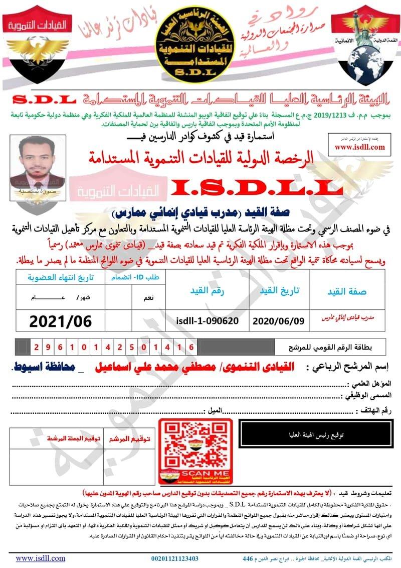 القيادى التنموى/ مصطفي محمد علي اسماعيل