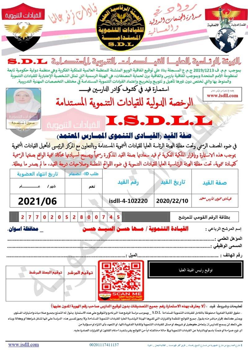 القيـادة التنموية / مــها حسـن السيــد حسـن