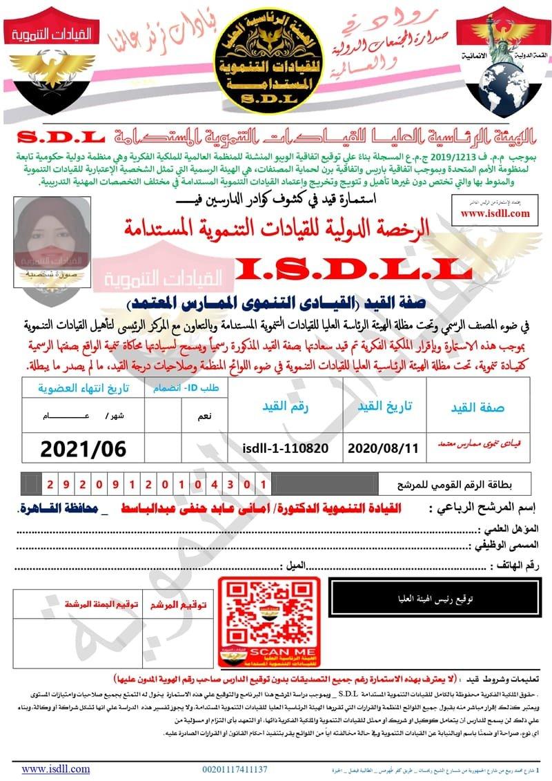 القيادة التنـموية الدكتورة/ امـاني عـابد حنفي عبدالبـاسط