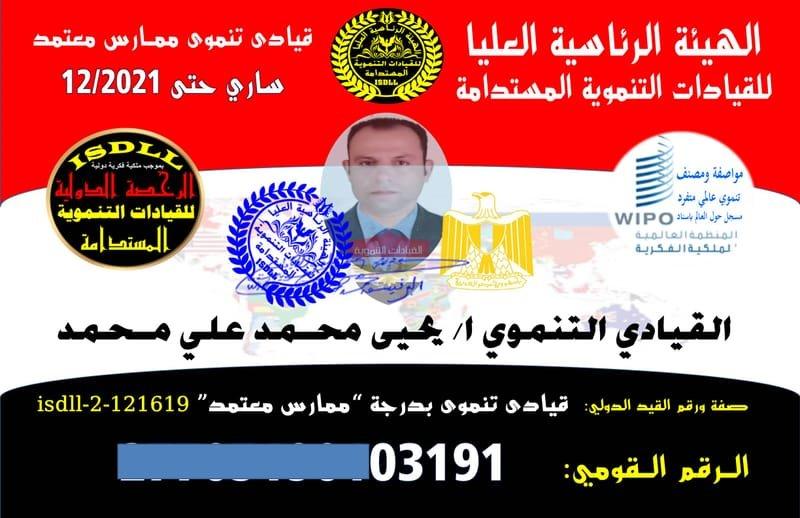 القيادي التنـموي/ يحيى محـمد علي مـحمد