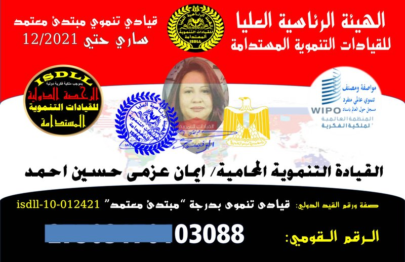 القيادة التنـموية المحاميـة/ ايمان عزمى حسين احمد