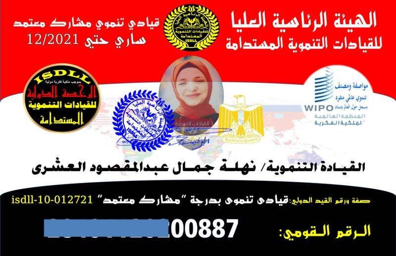 القيــادة التنـموية/ نهلـة جمـال عبدالمقصود العشرى