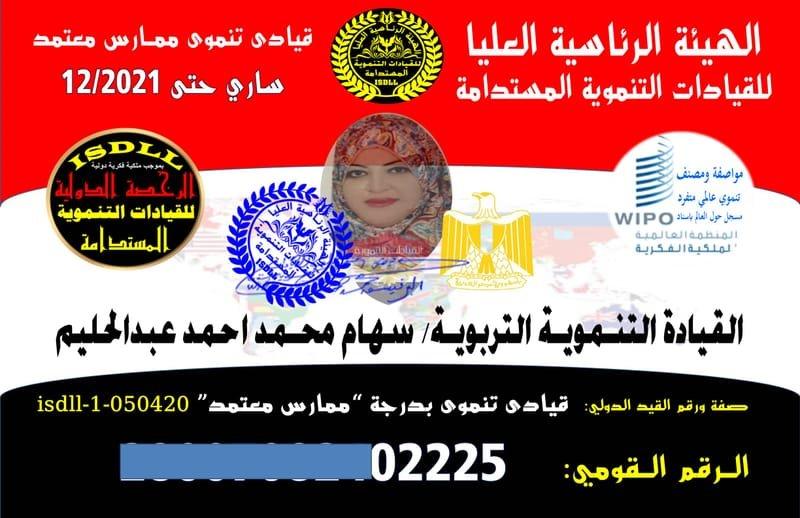 القيادة التنـمويـة التربويـة/ سهام محـمد احمد عبدالحليم