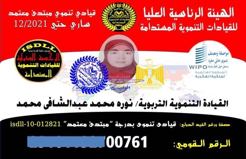 القيـادة التنـموية التربوية/ نوره محمـد عبدالشـافى محمـد