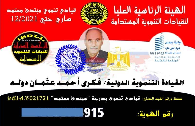 القيادي التنـموي الدولي/ فكرى أحمـد عثمـان دولـه