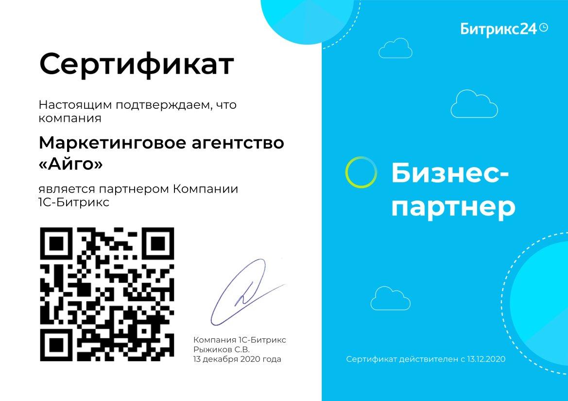 sertificate_b24