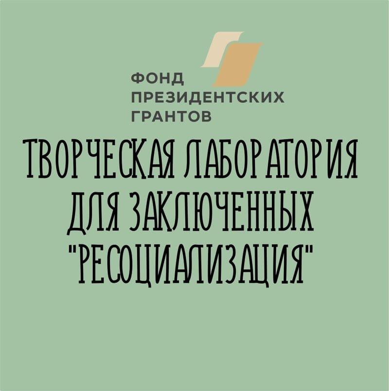 """Творческая лаборатория для заключенных """"Ресоциализация"""""""