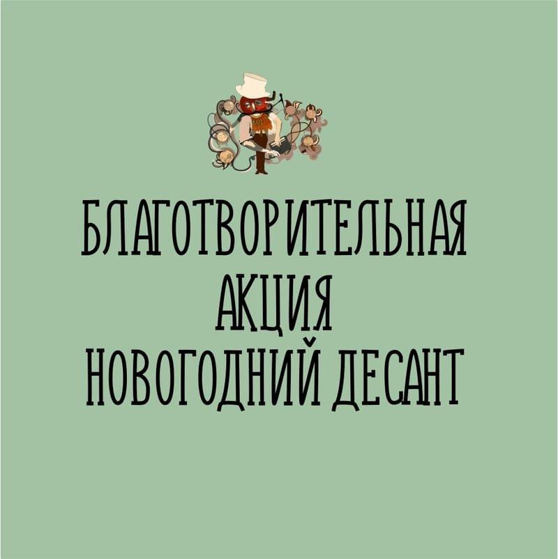 """Благотворительная акция """"Новогодний десант"""""""