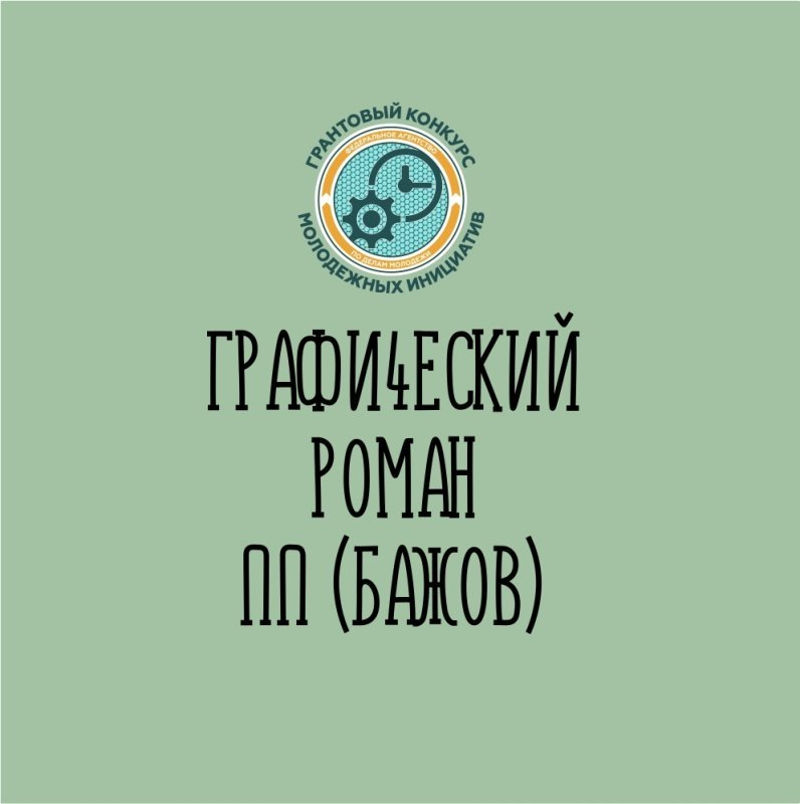 """Графический роман """"ПП"""" (Бажов)"""