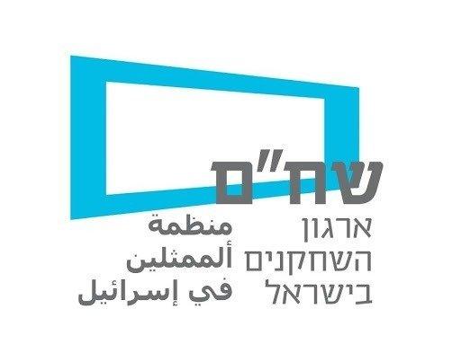 """שח""""ם ארגון השחקנים בישראל"""
