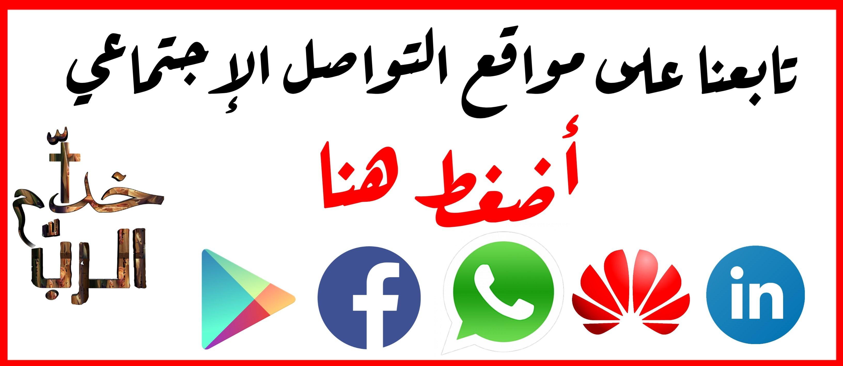 Social media khoddam El rab
