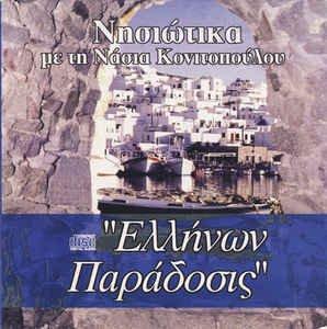 Νάσια Κονιτοπούλου – Ελλήνων Παράδοσις (Νησιώτικα Με Τη Νάσια Κονιτοπούλου)