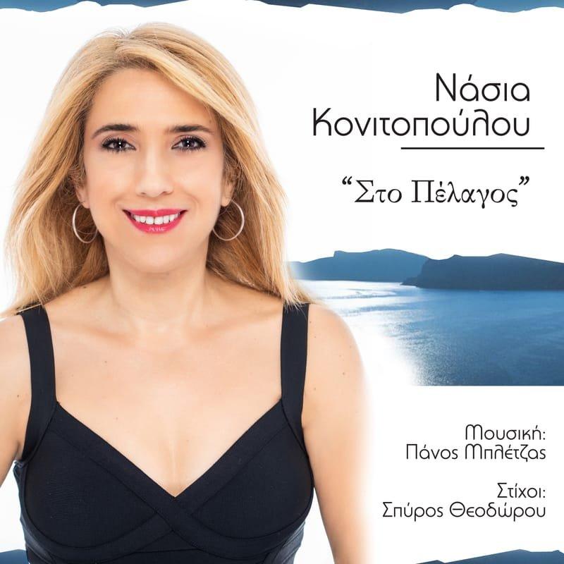 Νάσια Κονιτοπούλου - Στο πέλαγος (Single//Official Audio)