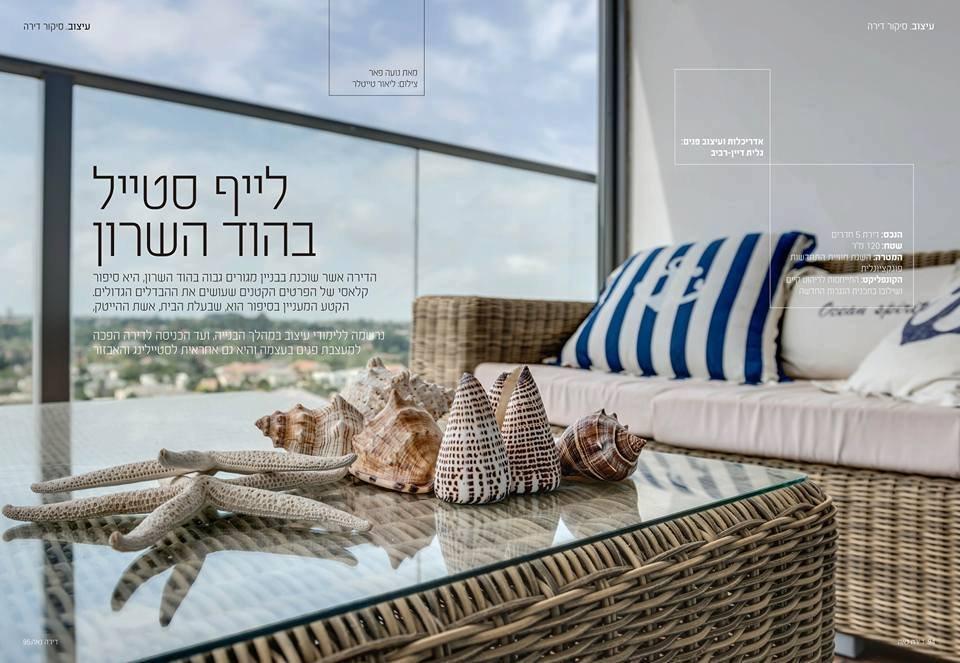 גלית דיין רביב - כתבה בדירה נאה