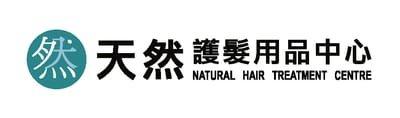 天然護髮用品中心有限公司