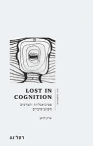 Lost in cognition \ אריק לוראן