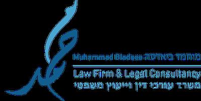 מוחמד ביאדסה- משרד עורכי דין