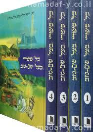 שמחה של יהודי כפרי - סיפורי בעש''ט