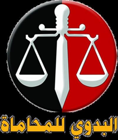 البدوي للمحاماة والاستشارات القانونية