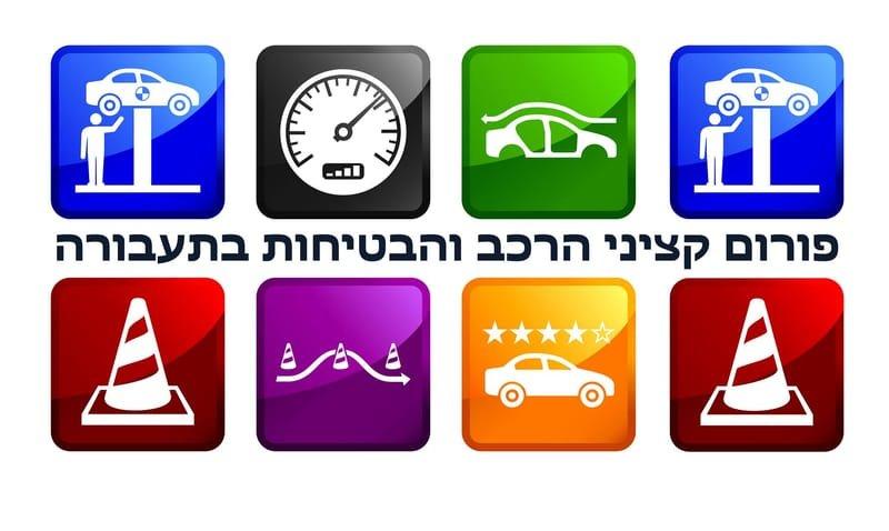 פורום קציני הרכב והבטיחות בתעבורה