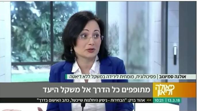 אולגה סמיונוב מתארחת בערוץ 2